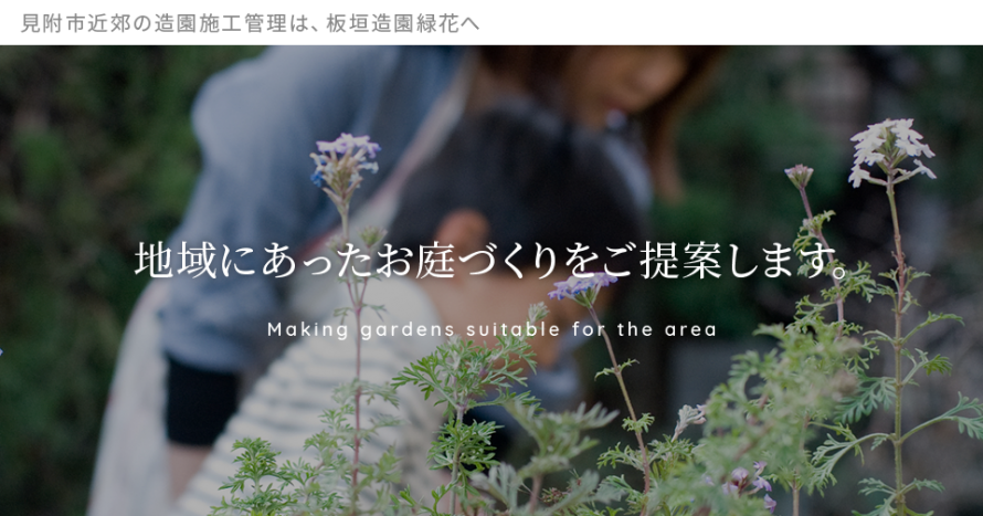 地域に合ったお庭づくりをご提案します。